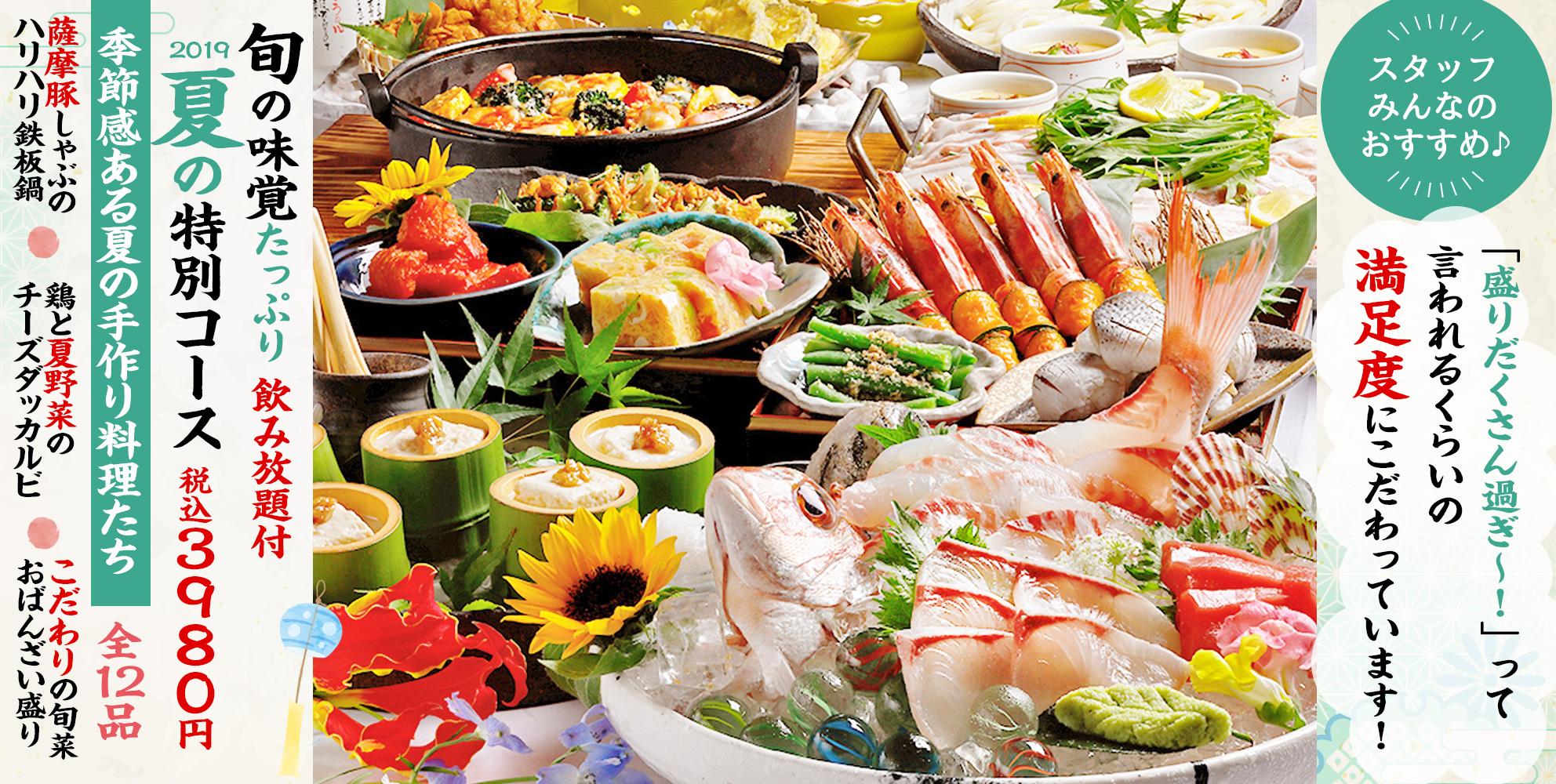 季節の宴会コース
