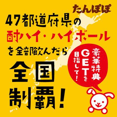 47都道府県のチューハイ&ハイボール